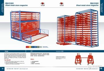 供应薄板货架存储库