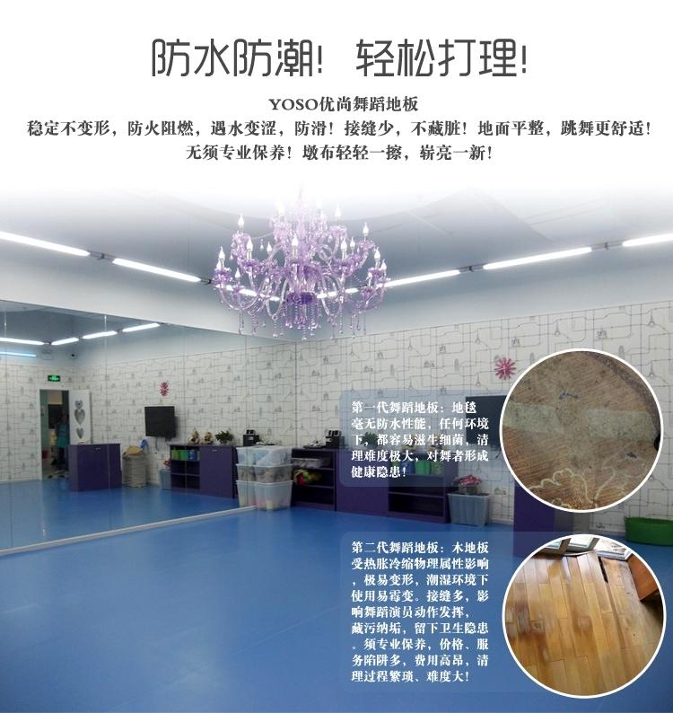 天津加厚耐磨舞蹈教室专用地板防滑舞蹈房专业地胶地板