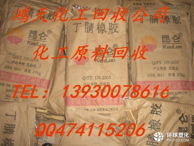 哈尔滨回收标橡胶