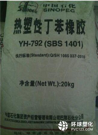弹性体SBS中石化巴陵YH-792