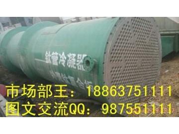 二手500平方列管式冷凝器回收电话