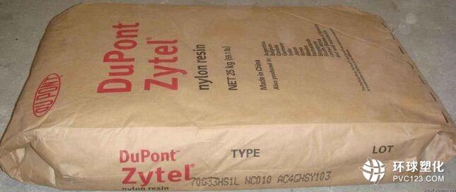 哪里有卖PA66塑胶原料70G33HS1L