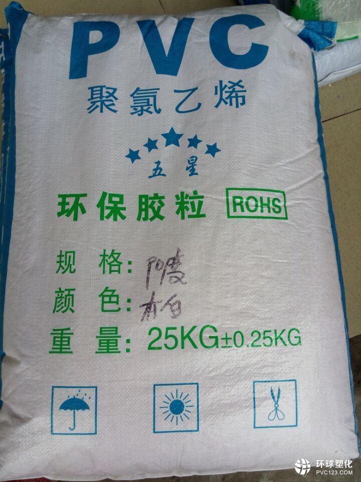 PVC塑胶原料    PVC管   PVC30度—120度