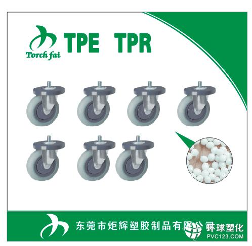 热塑性弹性体TPE TPR的六大优点!