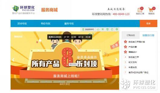 环球塑化网服务商城页面