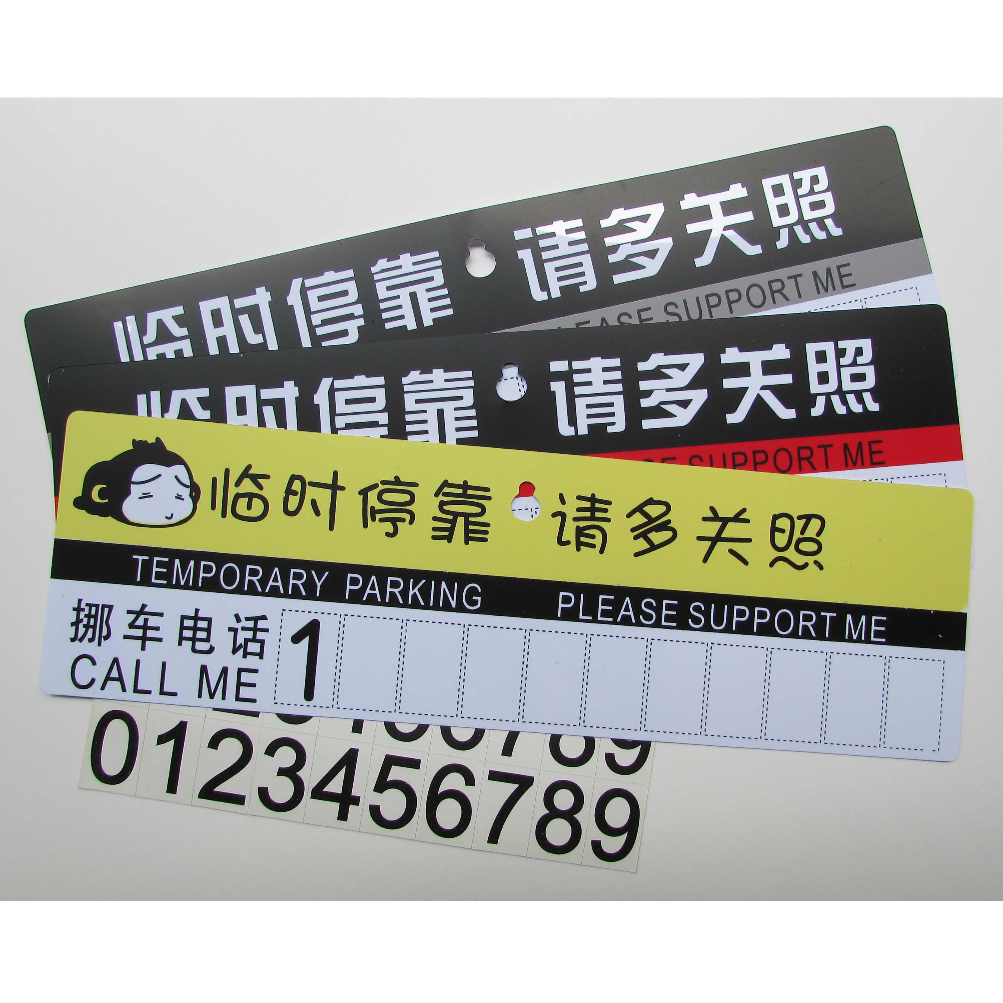 厂家供应挪车牌,挪车电话卡,移车提示牌,临时停车牌