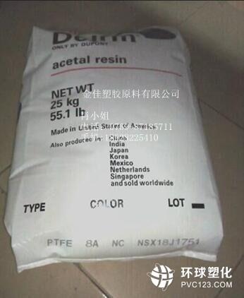 PTFE铁氟龙8A