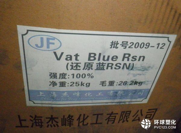 广州回收还原染料