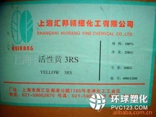 广州回收活性黄