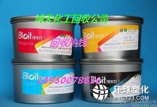 广州回收凸印油墨