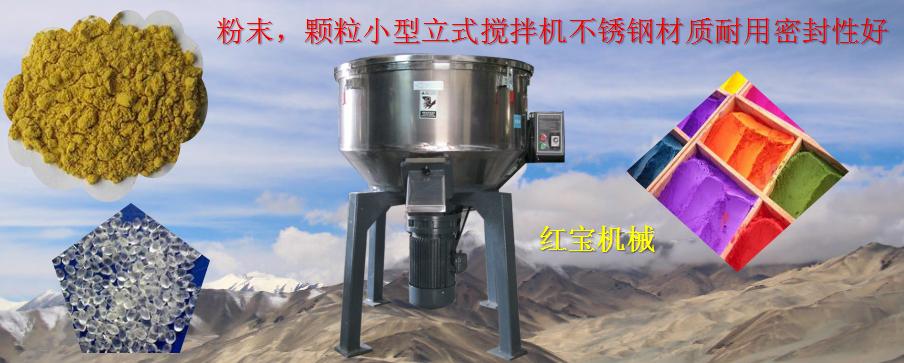小型立式搅拌机