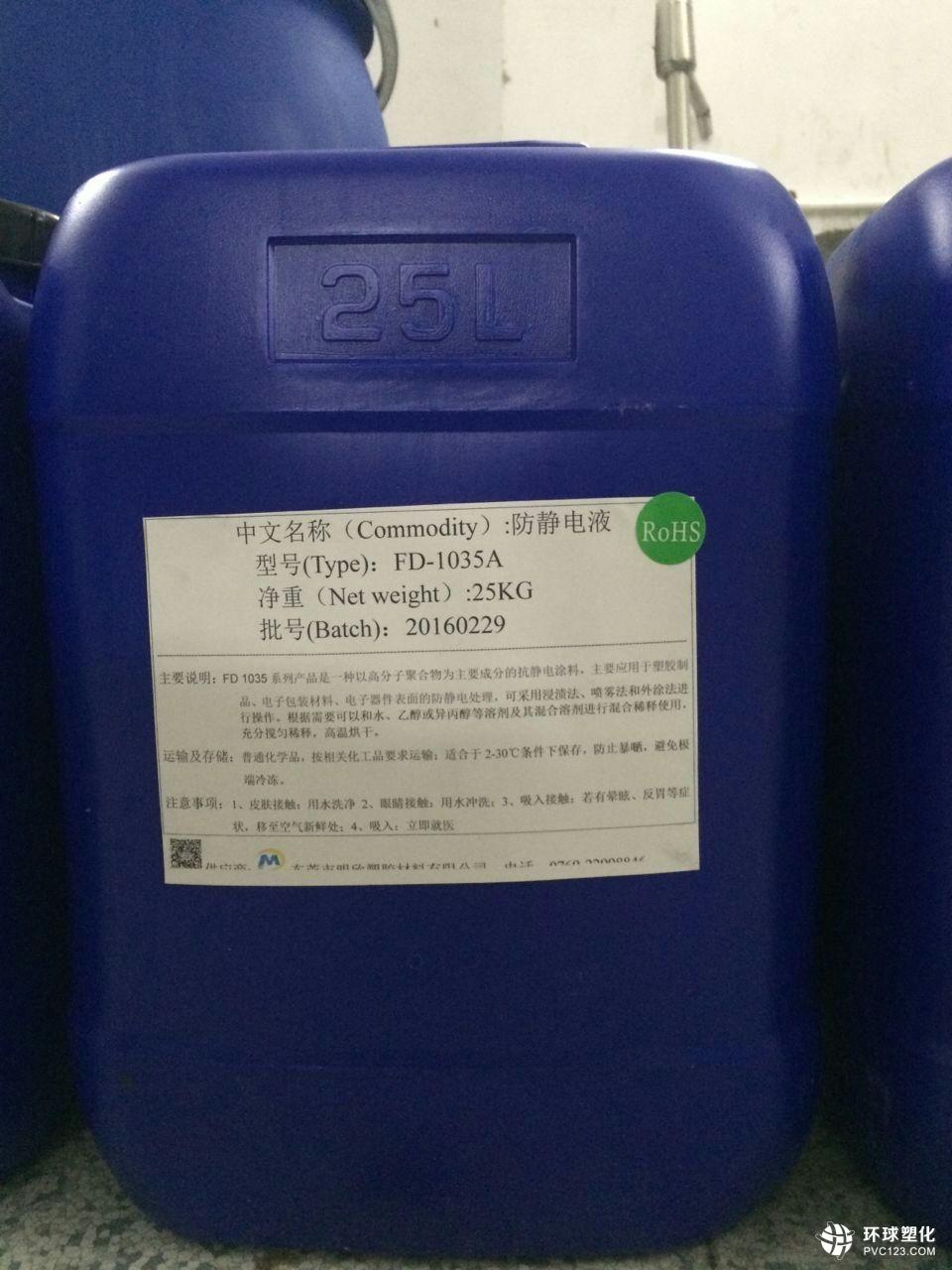 明欣专业供应高分子材料表面静电处理剂——抗静电剂