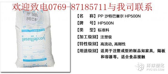 PP沙特巴塞尔HP500N