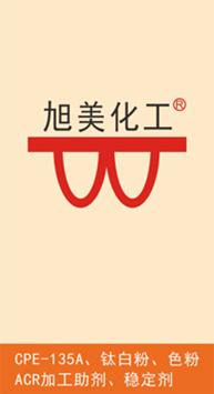 东莞旭美塑胶原料有限公司