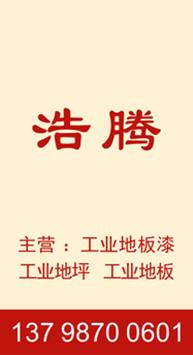 东莞市浩腾工业地板有限公司