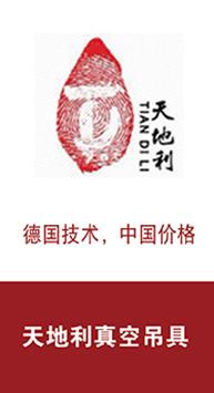 广州市天地利金属制品有限公司