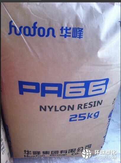 塑胶原料PA66浙江华峰 EP625