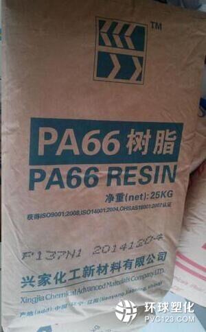 树脂PA66辽宁兴家化工P137N