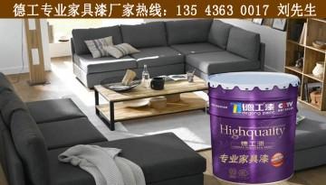 广东家具漆代理就选择德工漆生产厂家