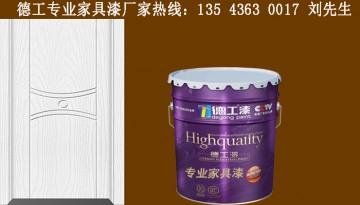广东家具漆代理厂家选择德工漆生产厂家