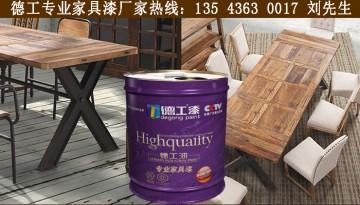 广东家具漆好的很的厂家德工漆价格