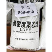 供应中石化茂名LDPE 868-000