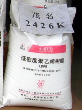 供应LDPE 中石化茂名 2426K 薄膜级