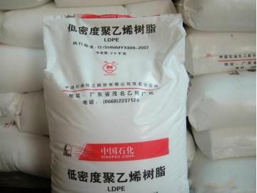 供应LDPE 中石化茂名 951-050