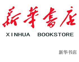 天津货架厂-新华书店密集档案阁楼货架系统交工
