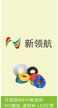 橡塑技术与装备