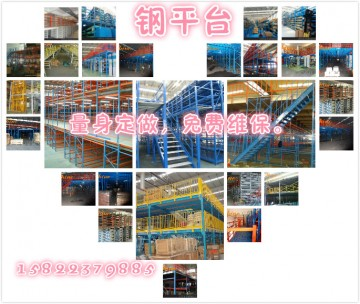 钢结构平台 二层钢平台 阁楼货架 阁楼平台 钢平台货架