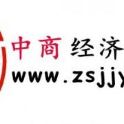 北京中商经济研究院有限公司