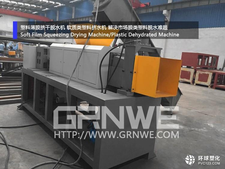 工业薄膜挤干机工业薄膜压榨机