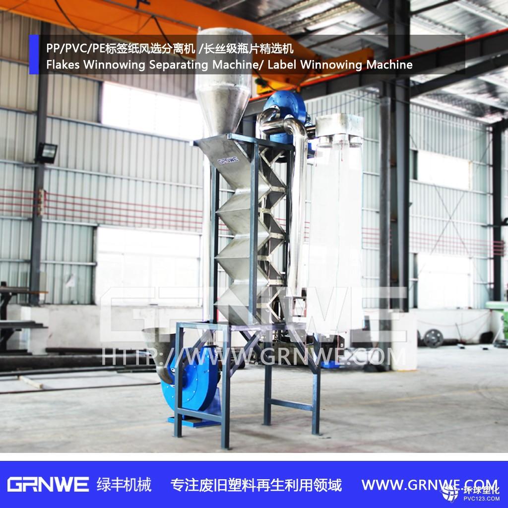 混合塑料专用风选机  混合塑料专用分离机