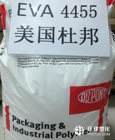 酸值4~8高分子量EVA 4455美国杜邦