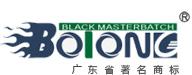 东莞市博通塑化科技有限公司