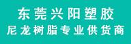 东莞市兴阳工程塑料有限公司