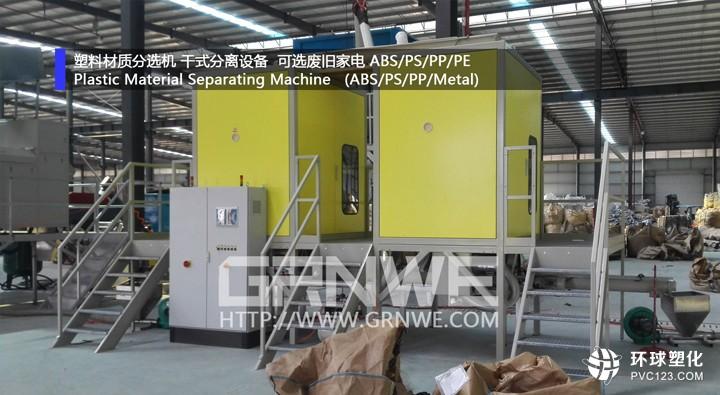 橡胶/塑料高压电场分离机  橡塑高压电场分离机