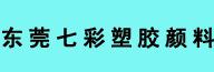 东莞市七彩塑胶颜料有限公司