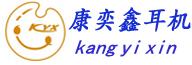 惠州市惠阳区新圩康奕鑫电子塑胶制品厂