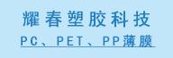 东莞市耀春塑胶科技有限公司