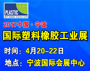 2017中国(宁波)国际塑料橡胶工业展览会