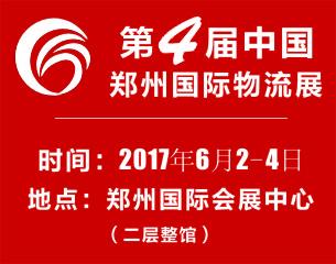 第四届中国(郑州)国际物流展