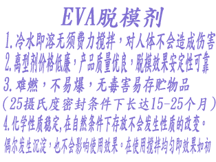EVA脱模剂