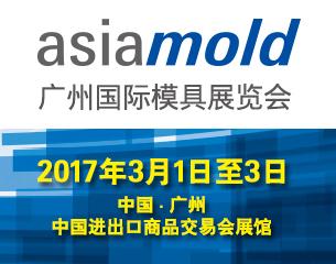 Asiamold 广州国际模具展览会