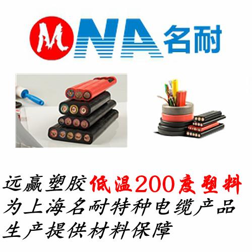 上海名耐特种电缆塑料为远赢低温200度塑料