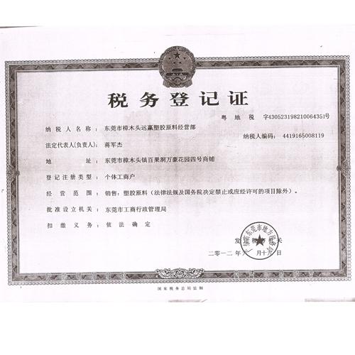 东莞远赢塑胶国税税务证