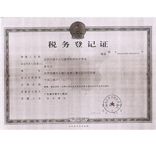 东莞远赢塑胶地税证