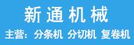 东莞市新通机械有限公司