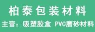 东莞市柏泰包装材料有限公司